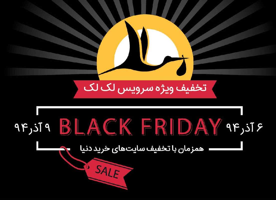 جشنواره لک لک همزمان با بلک فرایدی 2015(Black Friday)