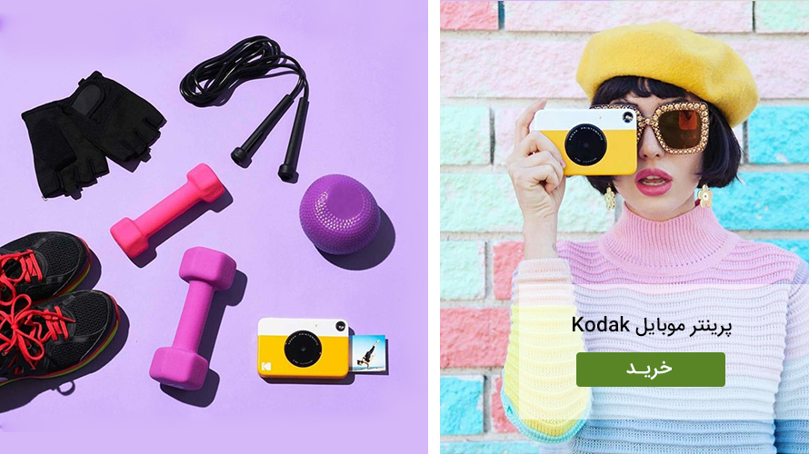 Kodak - هدیه به مناسبت روز دختر